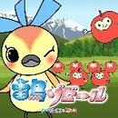 雷鳥ゾゼール/藤井組