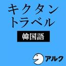 キクタントラベル韓国語 (アルク)/HANA韓国語教育研究会 & ALC PRESS, INC.