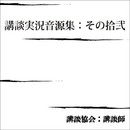 講談実況音源集:その拾弐/講談協会・講談師