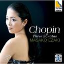 ショパン : ピアノ・ソナタ全集/江崎昌子