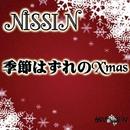 季節はずれのX'mas/NISSIN