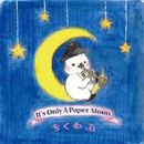 It's Only A Paper Moon/ちくわぶ