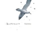 海へ行かないか(live ver.)/FoZZtone