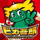 パチスロピカ吾郎V2 オリジナルサウンドトラック/Yamasa Sound Team