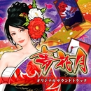 パチスロ夢花月 オリジナルサウンドトラック/Yamasa Sound Team