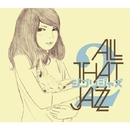 ジブリジャズ2/All That Jazz feat. COSMiC HOME