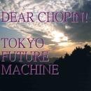 ディアー・ショパン!/東京フューチャー・マシーン