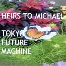マイケル・ジャクソン・トリビュート・アルバム エアーズ・トゥ・マイケル/東京フューチャー・マシーン