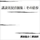 講談実況音源集:その拾参/講談協会・講談師