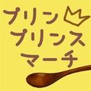 プリンプリンス マーチ/谷山 毅