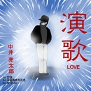 ENKA_LOVE/中井 亮太郎