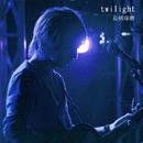 twilight/長柄琢磨
