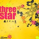 始まりの日/Three Star