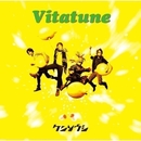 Vitatune/ケンソウシ