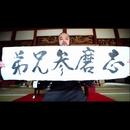 燦々七拍子 -PV-/志磨参兄弟