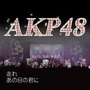 走れ/AKP48
