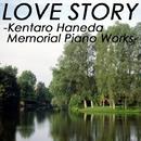 To Love Again~羽田健太郎Memorial Piano Works~/羽田健太郎