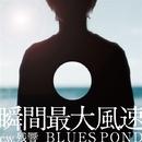 瞬間最大風速/BLUES POND