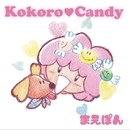 kokoro Candy/まえぽん