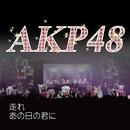 1:走れ 2:あの日の君に/AKP48