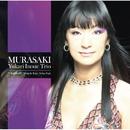 MURASAKI/井上ゆかりトリオ