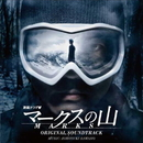 連続ドラマW「マークスの山」オリジナルサウンドトラック/音楽:澤野 弘之
