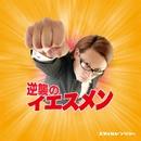 逆襲のイエスメン/スマイルレンジャー