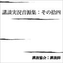 講談実況音源集:その拾四/講談協会・講談師