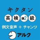 キクタン英検準2級 例文+チャンツ音声 (アルク)/Alc Press,Inc,