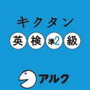 キクタン英検準2級 (アルク)/Alc Press,Inc,