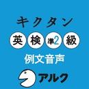 キクタン英検準2級 例文音声 (アルク)/Alc Press,Inc,
