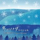 「冬のソナタ」スペシャル人気韓国ドラマCover Version/パク・ジョンウォン