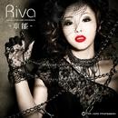 本能/Riva