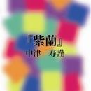 紫蘭/中津寿謹