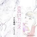 恋のバカンス/大内義昭&ハルカミホ