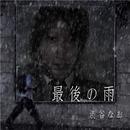 最後の雨/渋谷なお