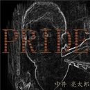 PRIDE/中井 亮太郎