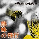 熊蜂の飛行/→Pia-no-jaC←