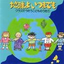 クラスでうたうこどものうた1 地球よいつまでも/八王子ぞうれっしゃ合唱団&大友宣子