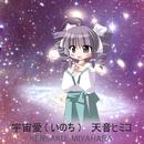 宇宙愛(いのち)/天音ヒミコ