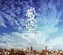 夢人の空/シリアル⇔NUMBER