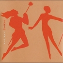 谷川俊太郎 ソング・ブック・・・6人の歌姫が詩をうたう/谷川俊太郎&谷川賢作