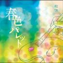 春色パレット/秋休