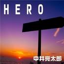 HERO/中井 亮太郎