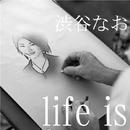 LIFE IS…/渋谷なお