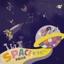 SPACEセラピー/後藤茂貴
