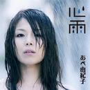 心雨/あべ由紀子