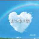 虹の架け橋/奥土居美可