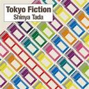 Tokyo Fiction/多田慎也