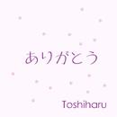 ありがとう/toshiharu